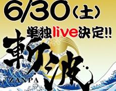 6月30日(土)斬波live♪