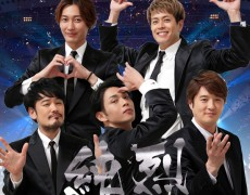 8月31日(金)♬純烈 special live♬決定