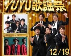 ☆12月19日(水)YUYU歌謡祭☆