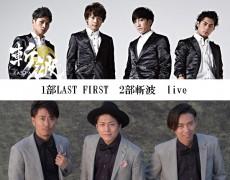 11月30日(金)1部LAST FIRSTlive♪2部斬波live
