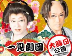 2018年12月31日一見劇団!大晦日公演決定!