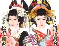 3月公演 劇団美松