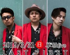 3月31日(日)LAST FIRST単独live決定♪♪
