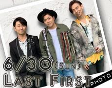 6/30(日)LASTFIRST☆live決定!