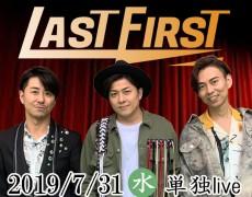 7/31(水)LASTFIRST☆live決定!