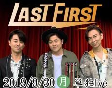 9/30(月)LASTFIRST☆live決定!