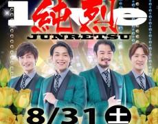 8月31日(土)♬純烈 live♬決定