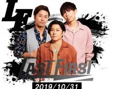 10/31(木)LASTFIRST☆live決定!