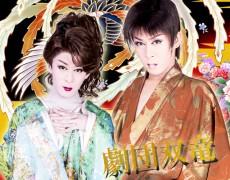 10月公演 劇団双竜