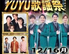 ☆12月16日(月)YUYU歌謡祭☆