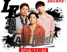 11/30(土)LASTFIRST☆live決定!