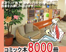 地下1階コミック本8000冊導入♪