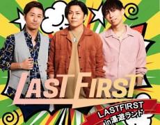 LASTFIRST☆1月イベント♪