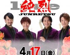 4月17日(金)♬純烈 live♬決定