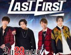 2/29(土)LASTFIRST☆live決定!