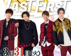 3/31(火)LASTFIRST☆live決定!