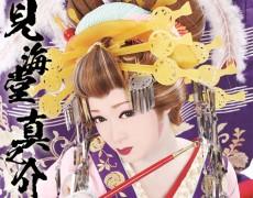 6月公演 見海堂劇団