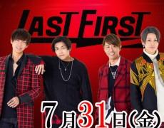 7/31(金)LASTFIRST☆live決定!