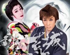 8月公演 劇団荒城  特別出演 劇団新