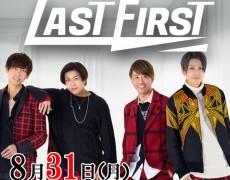 8/31(月)LASTFIRST☆live決定!