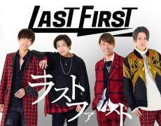 10/31(土)LASTFIRST☆live決定!