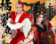 11月公演 橘小竜丸劇団