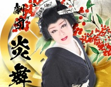 12月公演 劇団炎舞
