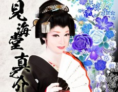 5月公演 見海堂劇団