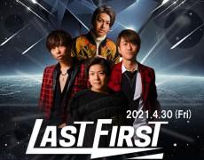 4/30(金)LASTFIRST☆live決定!