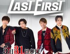 5/31(月)LASTFIRST☆live決定!