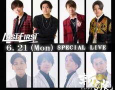 6/21(月)SPECIAL  LIVE☆決定!