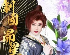 10月公演 劇団昴星